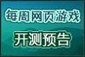 12月31日-01月06日本周网页游戏开测预告表