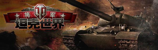 卡牌页游《坦克世界:将军》与端游互通