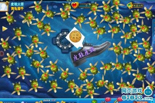捕鱼假日水族馆装扮图海龟猎手欣赏