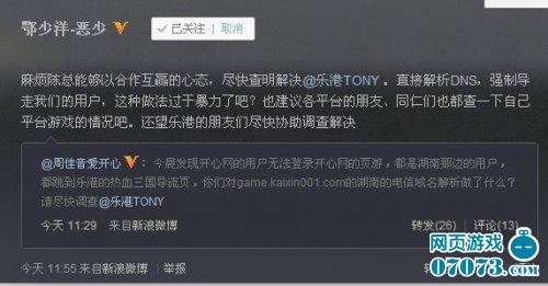 乐港积极回应开心网:都是流量商惹的祸