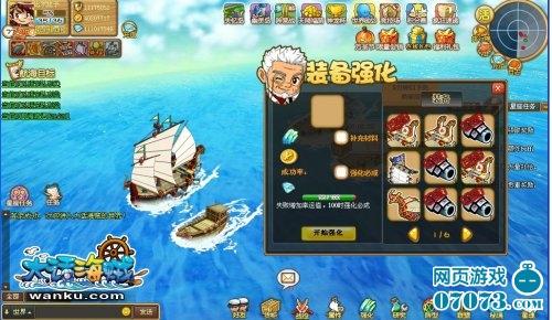 大话海贼游戏截图八