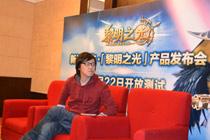 专访蓝港在线王峰谈《黎明之光》页游化