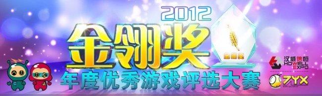 """07073荣获2012""""金翎奖""""最佳游戏网络媒体"""