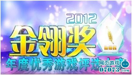 """2012""""金翎奖""""新生匮乏 老面孔多获奖"""