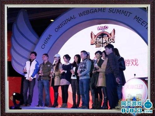 《神曲》2012WGO最具价值网页游戏奖