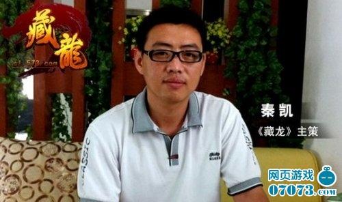 《藏龙》秦凯谈页游:细分需求是关键