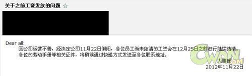 """传""""老刀99""""所处公司坤博长红倒闭"""