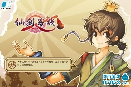 仙剑系列推出社交游戏 《仙剑客栈》