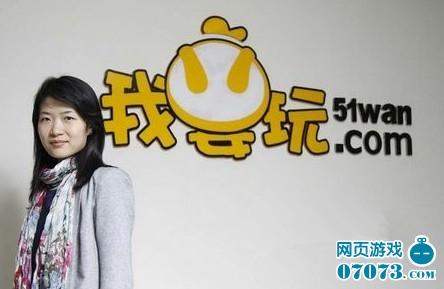 51wan刘阳:网页游戏明年将迎下一片蓝海