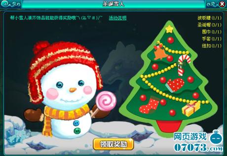 非仙勿扰圣诞雪人