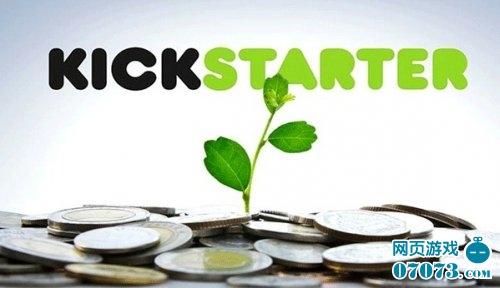 Kickstarter年筹集金额超8300万美元