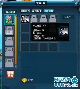小小忍者2崩玉系统截图