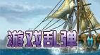 海神游戏乱弹第一期