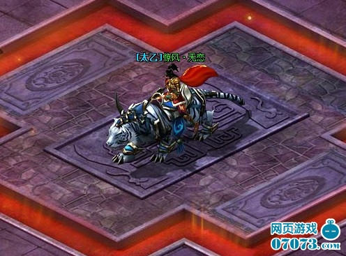 玄仙传奇剑齿虎坐骑