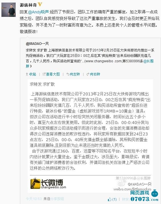 《大侠传》因工作失误回档 游族CEO林奇致歉