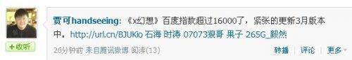 《X幻想》新年广告不断 百度指数飙升