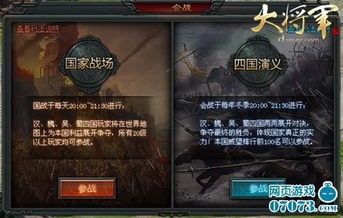 大将军四国演义v攻略攻略_大将军攻略-07073秘籍网易花田图片