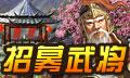 三国演义武将招募介绍
