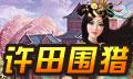 三国演义许田围猎玩法说明