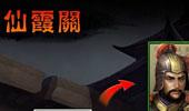 三国演义仙霞关攻略 过关斩将大全