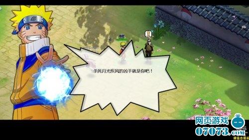 忍界大战游戏截图3