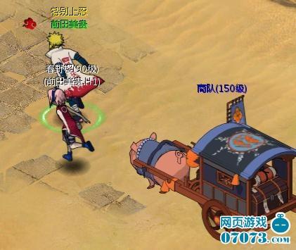 忍界大战游戏截图5