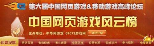 2012金页奖票选如火如荼 应玩家要求延期一周