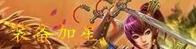 屠龙传说装备加星攻略