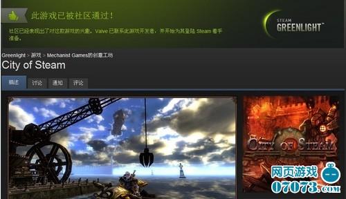 《蒸汽之城》登陆全球最大综合游戏平台