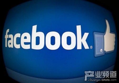 FB一季度净利润2.19亿美元 同比增长7%