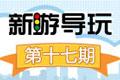 2013年05上半月最新页游推荐