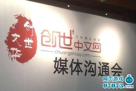 创世中文网上线 联手腾讯文学发力