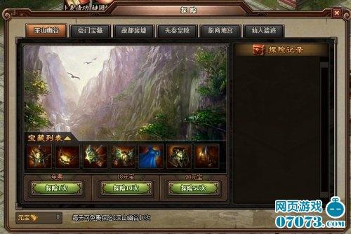 真龙三国游戏截图
