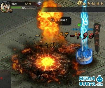 龙战天下游戏截图4