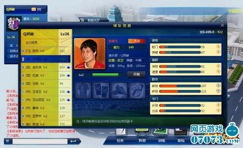 中超足球球员训练截图