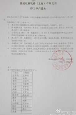 外包公司上海灵禅停产停工:面临倒闭