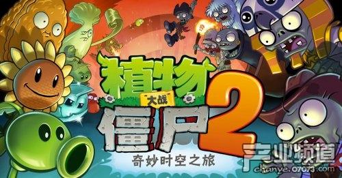 《植物大战僵尸2》登陆腾讯移动游戏平台