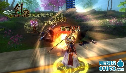剑踪游戏截图
