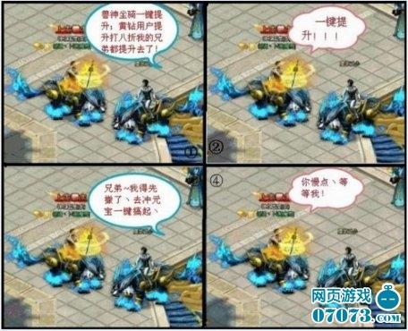 兽神四格漫画 玩家们共同的愿望