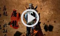 龙纹战域精彩视频