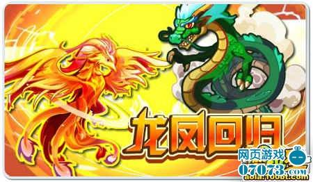 奥拉/接受七星神龙、烈焰鸟、烈焰凤凰的砺炼,你就能够获得他们哦!