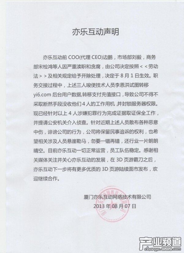 亦乐声明:未欠薪 高管渎职贪腐被开除