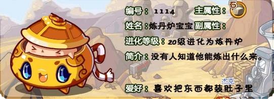 洛克王国炼丹炉宝宝/炼丹炉/炉神技能表