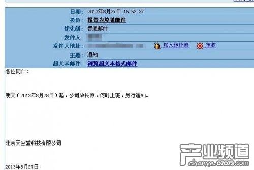 传北京天空堂欠薪 员工已申请劳动仲裁
