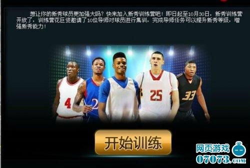 范特西篮球经理游戏截图18