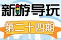 2013年9月上半月最新页游推荐