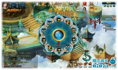 天宫传说游戏截图5
