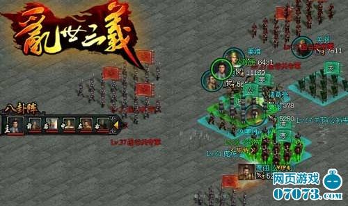 乱世三义游戏截图10