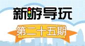 2013年09月上最新页游推荐