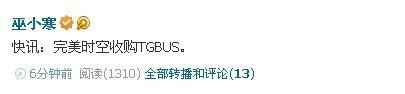 传完美世界再度扩张 将收购电玩巴士